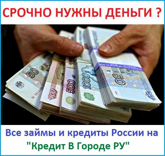 Всё кредиты и займы России
